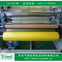 防锈PE膜   PE防锈膜   防锈包装膜,厂家直销