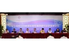 首届中国电力行业高价值专利的培育和运营管理研讨在京举行