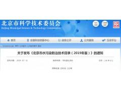 21项技术入选  《北京市水污染防治技术目录(2019年版)》发布