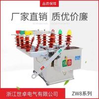 ZW8-12系列户外高压交流真空断路器优选世卓电气