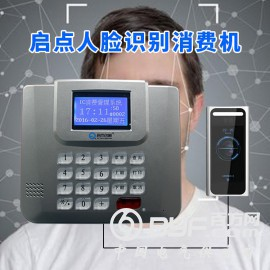 QDXF-12人臉消費機,動態人像收費機,單位食堂人臉消費機