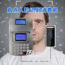深圳單位食堂刷臉就餐機,人臉識別消費機安裝