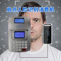 深圳单位食堂刷脸就餐机,人脸识别消费机安装