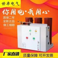 现货供应ZN63A(VS1)型户内高压真空断路器品质好