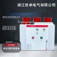 ZN63A(VS1)-12固定式户内真空断路器