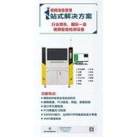 行业领先的全自动钢网检测设备