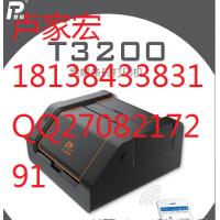 普贴电力宽幅机T3200标识打印机