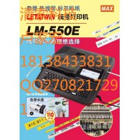 惠州LETATWIN线号印字机LM-550E