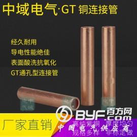 中域電氣銅管GT銅連接管 接線管 電線銅絲 保護銅管