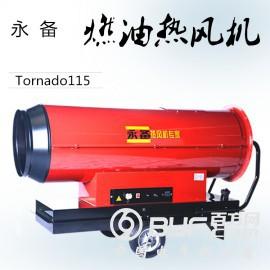 燃油熱風機 永備Tornado115 防控非洲豬瘟消毒設備