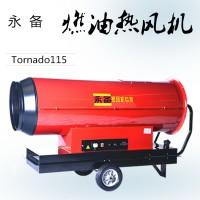 燃油热风机 永备Tornado115 防控非洲猪瘟消毒设备