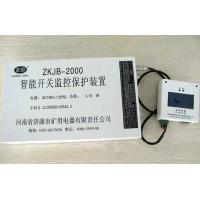浩博专营济源ZKJB-2000型智能开关微机监控保护装置
