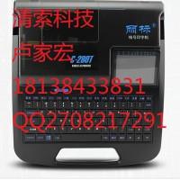 全中文丽标C-280T线号机编号机