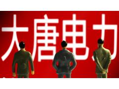 """大唐发电原总经理张毅""""父子档""""落马,涉案金额超4亿"""