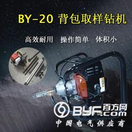 全国热销 便携式背包钻机 地质勘探 取岩心方便快捷便于携带