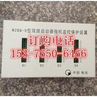 WZBQ-9型双路启动器微机监控保护装置-团购价
