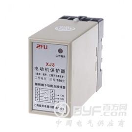 XJ3电动机保护器