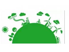 2019年太原能源低碳发展论坛释放绿色发展新信号