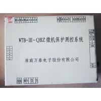 WTB-III-QBZ微机保护测控系统万泰品质供应