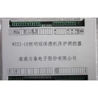 浩博优惠销售WTZ2-10照明综保微机保护测控器