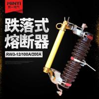 供应RW3-12/100A跌落式熔断器 型号齐全 质优价廉