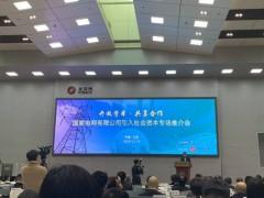"""國家電網""""開放社會資本·"""" 12個重點混改項目集中推介"""