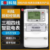 深圳科陆三相智能电表DTZ719三相四线智能电能表0.5S级