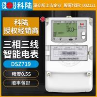 深圳科陆DSZ719三相三线智能电能表0.5S级3*100V