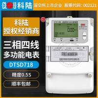 深圳科陆DTSD718三相四线多功能电能表3×1.5(6)A