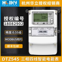 杭州华立DTZ545三相四线智能电表0.5S3×1.5-6A
