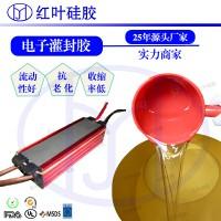 导热阻燃透明硅胶 电子灌封AB胶