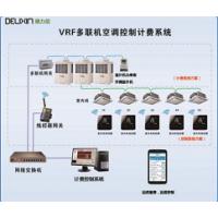 T6500氟机中央空调分户计费与集中控制系统