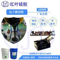 加成型双组份导热电子灌封硅胶 液态电子灌封硅胶