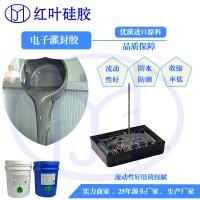 加成型透明电子胶 电子灌封硅胶