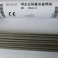 stellite 12上海司太立焊丝合金钴基焊丝