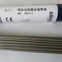 HS111上海司太立钴基合金堆焊焊丝