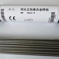 HS112上海司太立钴基合金耐磨焊丝
