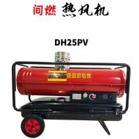 永备燃油热风机 DH25PV 间燃型