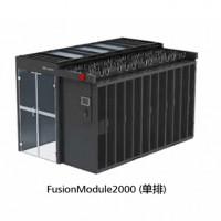 华为FM5000智能微模块数据中心  五钻服务团队