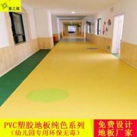 厂家寒假直销崇左幼儿园室内PVC塑胶地板耐磨防滑