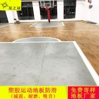广西运动地板室内篮球馆PVC塑胶地板耐磨