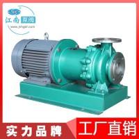 安徽江南JMC32-20-200卧式不锈钢磁力驱动泵