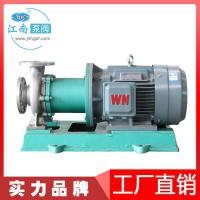 安徽江南JMC32-20-160不锈钢磁力泵耐碱水泵