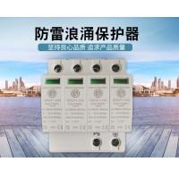防雷浪涌保护器一级避雷器电涌保护器GDUP1-B系列