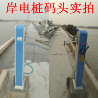 交流岸电桩 智能码头岸电供电桩 单相双路船舶岸电设备