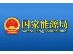 国家能源集团召开工作会:总结2019,部署2020全年工作