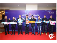 海名2020河南机床行业交流会成功举办