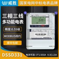 长沙威胜DSSD331-MB3三相四线多功能电表0.5S级