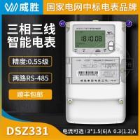长沙威胜DSZ331三相三线智能电表0.5S级3*100V