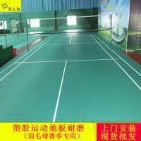运动桂林PVC塑胶地板羽毛球场厂家直销批发